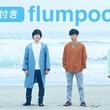 <うたパス>再始動!振り返りの復活祭「flumpool」ボイスコメント配信/5月24日(金)より