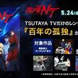 動画配信サービス「TSUTAYA TV」で機動戦士ガンダム対象作品をレンタルした方限定特典映像『百年の孤独』を独占配信中!