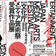 『第22回文化庁メディア芸術祭受賞作品展』受賞者等によるトークイベントやシンポジウムなどの詳細が決定!