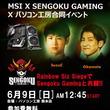 MSI、Sengoku GamingとのR6S対戦イベントをパソコン工房熊本店にて6/9開催