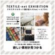 2020SS向け・最新トレンドの素材・副資材が見つかる「テキスタイルネット展示会」開催