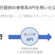 マネーフォワード、静岡中央銀行提供の個人向け参照系APIとの公式連携を開始