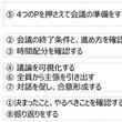 なぜこれほど日本の会議はクソなのか? 「脱・ダメ会議」を実現する8つの基本動作