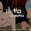エミリア・レムの添い寝&膝枕をPC VRでも! 「Re:ゼロ VRで異世界生活」発売