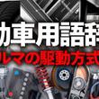 【自動車用語辞典:駆動方式「FR(フロントエンジン・リアドライブ)」】フロントにエンジンを積み後輪を駆動する操縦性に優れたレイアウト