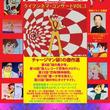 5/29(水)ニコニコ生放送で『チャージマン研!ライブシネマコンサート』特集!