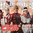 """話題のピルクル×HIKAKIN コラボレーション企画HIKAKIN(ヒカキン)のピルクル愛が高じて第2弾決定!HIKAKINがガチで""""子どものヒーロー""""になる!"""