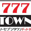 パチンコ・パチスロ400機種到達!オンラインゲーム「777TOWN.net」で感謝祭!