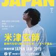 米津玄師、『ROCKIN'ON JAPAN』7月号の表紙ビジュアルが解禁