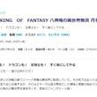 「KOF」八神庵が異世界で無双するラノベ発売決定 「ゴブリンも! ドラゴンも! 女騎士も! すぐ楽にしてやる」