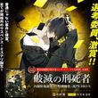 国家機密ファイルを追う女性捜査官を描いたミステリー小説『破滅の刑死者 内閣情報調査室「特務捜査」部門CIRO-S』が発売