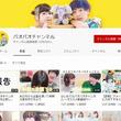 人気男女2人組YouTuber「パオパオチャンネル」が活動休止 「互いにやりたいことに専念するため」