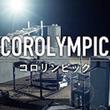 異なる素材の4種の球体が耐久性を競う - 京セラが動画「COROLYMPIC」を公開