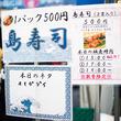 【急報】2019年5月25日は有楽町駅前の「東京愛らんどフェア」にGO! 島寿司を食べたら寿司がパラダイムシフトした話 / あるいはクロシビカマスがウマすぎた話