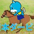 ■ダービー「カス丸の競馬GⅠ大予想」<br/>     サートゥルナーリアは鉄壁なのか