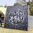 香川の謎イベント「アスパラ大騒ぎ」が超楽しそう アスパラグッズにアスパラクイズ、アスパラバンドも登場!