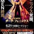 『X-MEN:ダーク・フェニックス』グッズが当たるキャンペーンも!シェーキーズ「アメリカンフェア」