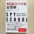 『KGBスパイ式記憶術』で社会人のビジネススキルを強化! スパイスクールに入学した設定で脳トレや記憶力テストに挑む