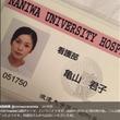 西田尚美『白い巨塔』ナース役で使用したIDカード公開 「今でも覚えています」の声