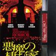 """""""VHSテープ風アウターケース""""がアツい。 『悪魔の棲む家』『死霊のえじき』など名作80年代ホラーが続々Blu-rayリリース"""