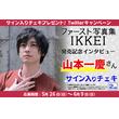 山本一慶さん サイン入りチェキ プレゼントキャンペーン | 「山本一慶ファースト写真集 IKKEI」