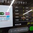 外貨交換器ポケットチェンジ、羽田空港国内線ターミナルにも2台が登場