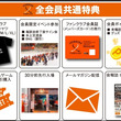 【アイスバックス】公式ファンクラブ 会員特典決定!
