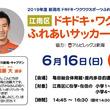 今年度最初の開催は「新潟市江南区」!アルビレックス新潟の選手が参加する「2019年度新潟市ドキドキ・ワクワクふれあいサッカー教室」を6月16日(日)に開催&参加者募集