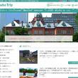 北海道 札幌・小樽・千歳エリアに特化したアクティビティ・ツアー予約サイト「Basho trip」をオープン!