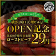 SNSでも話題の「原価ビストロBAN!」が横浜西口に12号店目のOPENを記念して黒毛和牛ローストビーフが29円になるオープンキャンペーンを実施!!