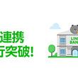 LINE Payの連携銀行数が80行を突破! 池田泉州銀行と但馬銀行を追加
