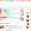 恋愛情報サイト「愛カツ(aikatu.jp)」月間訪問者数が335万に到達!月間ページビュー数も4000万を突破!