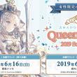 国内最大級のeスポーツイベント「RAGE」にて、女性限定の大型eスポーツ大会「Shadowverse Queen's Cup 2019 Summer」の 開催が決定!