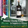会員制ウイスキークラブが北海道、札幌・千歳エリアにてウイスキースタンプラリーを開催