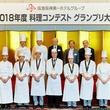 """全国177名のグループホテルシェフが「日本の魅力」をテーマに""""競演"""" 2018年度「阪急阪神第一ホテルグループ料理コンテスト」開催 2019年5月 特設WEBサイトオープン"""