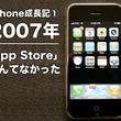 【iPhone成長記①】2007年のiPhone:iOSの原型、されど「App Store」なんてない