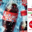 東京2020オリンピック開幕一年前となる「コカ・コーラ」サマーキャンペーン!! 冷やすとラベルの色が変わる!「コカ・コーラ」、「コカ・コーラ ゼロ」コールドサインデザイン6月17日(月)から期間限定発売
