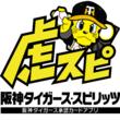 阪神タイガース承認スマートフォン向けアプリ「阪神タイガース・スピリッツ」配信開始のお知らせ
