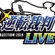 「逆転裁判LIVE」開催! ゲームでのみ曲名が存在していた「恋の禁固刑・13年」などを披露