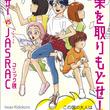 日本の音楽の未来が危ない!!コミックで著作権の基礎知識を理解し、JASRACの今を問う「音楽を取りもどせ!コミック版 ユーサ゛ー VS JASRAC」2019年5月24日刊行。