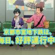 京都市営地下鉄の新アニメCM、YouTubeで公開