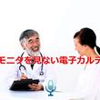 【電子カルテ】Voice-Karteが医療法人おひさま会で採用されました