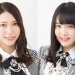 AKB48メンバーほか、アイドルたちがグループの垣根を越えて大集結! 映画『カーテンコール』(仮)がクランクアップ