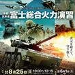 令和初めの「富士総合火力演習」6月1日から見学受付開始 陸上自衛隊Twitterフォローでダブルチャンス