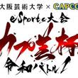 日本初!急成長のeSports市場で産学連携プロジェクトが始動大阪芸術大学×カプコン 「カプ芸杯 令和バトル1」イベントレポート