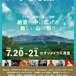 『ハイライフ八ヶ岳2019』に元ちとせ、モン吉、S.T.K.(SUGIZO+TETRA)ら総勢40組のアーティストが出演