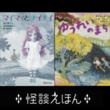 怪談えほん原画展 6/1より福島県喜多方市にて開催! 怖い絵本ブームを牽引したあの4作品の原画が集結!