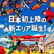 子どもも大人も楽しめる大型アトラクションが登場!レゴランド・ジャパン「レゴニンジャゴー・ワールド」