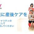 東京マラソン2020チャリティ 産後ケアの認定NPO法人マドレボニータが寄付先団体に初選出されました