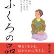 奥井 栄一・著『おふくろの品格 大切なのは謙虚さであり、誠実さであり、真摯であること』株式会社幻冬舎ルネッサンス新社より2019年4月30日に発売!